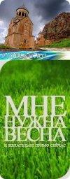 Армяне из Харькова и харьковской области