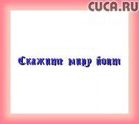 Скажите Йопт, 7 июня 1995, Москва, id38481854